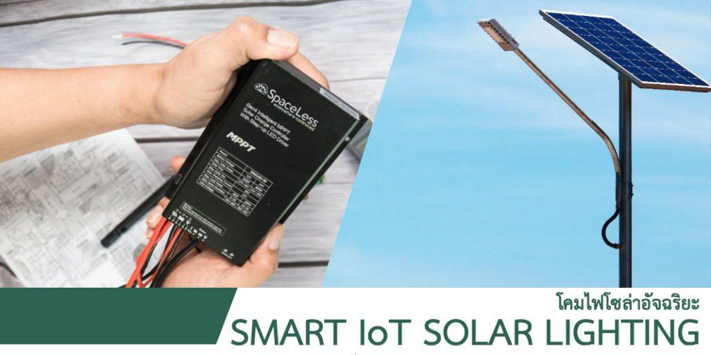 Smart City , SOLAR LIGHTING