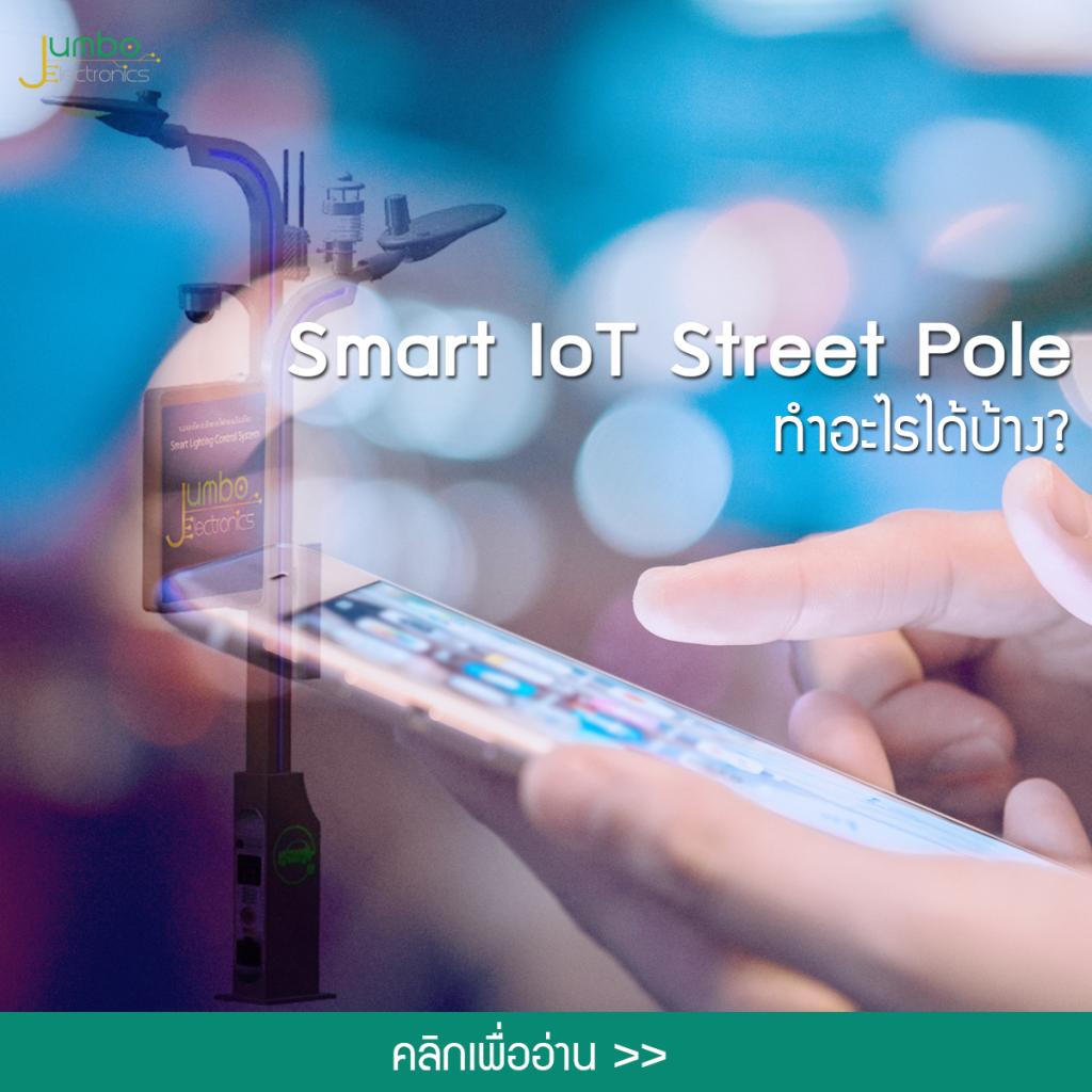 Smart IoT Street Pole ทำอะไรได้บ้าง?